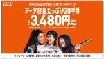新iPhone商戦に向けたauの割り引きキャンペーンの狙いを担当者に聞いた