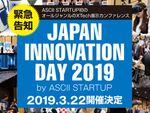 全Techトレンドが集まる展示カンファレンス「JAPAN INNOVATION DAY 2019」開催決定