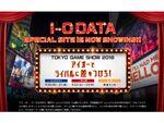 I・Oデータ、東京ゲームショウ2018で「ぷよぷよ連鎖セミナー」開催