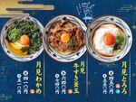 丸亀製麺「うどん月見祭」牛すき、とろろ、わかめ3種