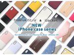 PGA、ガラス素材を活用したiPhone XS/XR/XS Max用ケースを発表