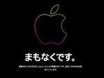 速報:アップルiPhone XS予約ドキュメント、MAXのMAX盛りが最短で終了