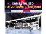 「Samsung SSD」、東京ゲームショウ2018に出展