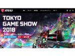 MSI、東京ゲームショウ2018にて最新ゲーミングデバイスを展示