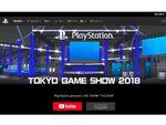 SIE、東京ゲームショウ2018にてPS VR未発売タイトルの試遊展示などを実施