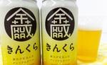 岩手のオススメ「蔵ビール」 日本酒の酒蔵がつくった本気のクラフト