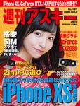 週刊アスキーNo.1197(2018年9月25日発行)