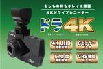 4K画質で録画できるドライブレコーダー「ドラ4K」