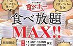 かっぱ寿司「食べホーMAX」が拡大! 東京、埼玉でも