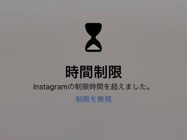 スクリーン 無視 制限 を Iphone タイム