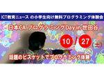 小学生向け無料プログラミング体験会「日本CA プログラミングDay in 世田谷」