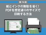 紙とインクの無駄を省く! PDFを想定通りのサイズで印刷する方法