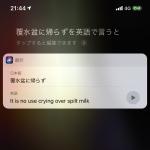 【iOS 12新機能】Siriで日本語から英語に音声翻訳