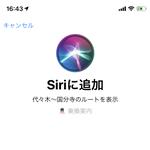【iOS 12新機能】簡単!音声操作「Siriショートカット」に利用頻度が高い操作を設定