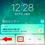 【iOS 12新機能】通知を「目立たない形で配信」してストレスを回避する方法