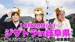 10月20日(土)RTXで最強PC自作合戦! ジサトラ出張イベントin岐阜