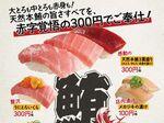 スシロー「赤字覚悟のマグロ祭り」