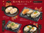 かっぱ寿司「秋の味わいフェア~国産ほたてと牡蠣~」