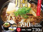 松屋「牛鍋膳」 アツアツお肉がっつり