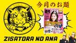紙の!週アスMOOK 9月会議「ジサトラノアナ」スタート