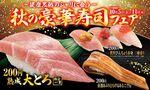 くら寿司「秋の豪華寿司フェア」目玉は大とろ