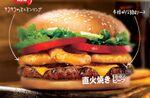 バーガーキング ボリュームたっぷり「オニオン&チーズWHOPPER」