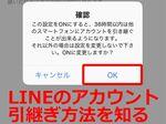 iPhone XSに機種変する前に「LINE引き継ぎ攻略プロジェクト」で安全確認
