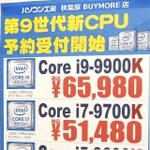 Core i9-9900Kは6.6万円。Coffee Lake Refreshの予約が始まる