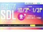 まだ間に合う! SDLアプリコンテスト応募へ、サンプルコードを一挙公開!!