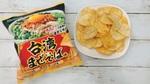【本日発売】山芳「台湾まぜそば味ポテチ」ローソン100限定