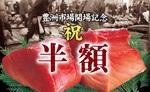 豊洲市場記念「庄や」刺身半額