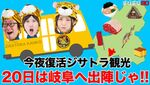 今夜復活ジサトラ観光 20日は岐阜へ出陣じゃ!!【デジデジ90】