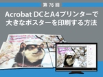 Acrobat DCとA4プリンターで大きなポスターを印刷する方法