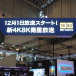 IoTやサービスがたくさん詰まったCEATEC JAPAN 2018の楽しみ方