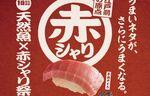 スシローで赤シャリ×天然魚 伝統の味