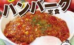 【本日発売】松屋「うまトマハンバーグ定食」