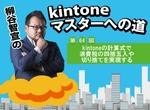 kintoneの計算式で消費税の四捨五入や切り捨てを実現する