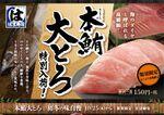 はま寿司「本鮪大とろ」特別入荷