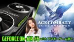 10/27(土)19時~「GeForce ON-AIR」withアスキーゲーム部+ コラボ生配信!