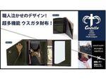 職人泣かせのデザイン! 超多機能ウスガタ財布