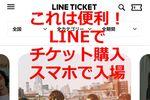 LINEでチケット購入・スマホで入場できる「LINEチケット」の使い方