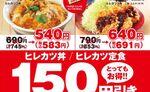 かつや ヒレカツ丼・定食150円引き