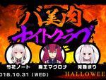 ハロウィンの日に渋谷で「バ美肉ナイトクラブ in 渋谷」開催