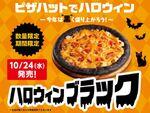 【本日発売】ピザハット黒いピザ