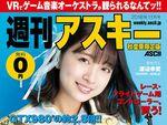 SUPER☆GiRLSの渡邉幸愛さんが目印! GeForce RTX 2080を解説した週アス秋葉原版