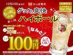 かっぱ寿司ハイボールセット200円 激安