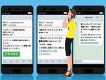 第1回 日本のスマホ利用者を狙う悪意の中身を知ろう