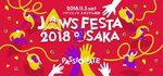 大阪に戻ってきたJAWS FESTA、スタジアムで伝説はまだ始まる