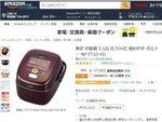 Amazonセール速報:象印の圧力IH式炊飯器がタイムセール祭りでお得な価格に!