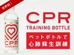 空きペットボトルで心肺蘇生訓練できるキット「CPR TRAINING BOTTLE」